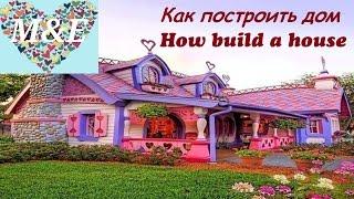 Как построить дом  How build a house(Это видео о том, как дети построили дом. This video is about how children build a house., 2016-04-02T00:27:54.000Z)
