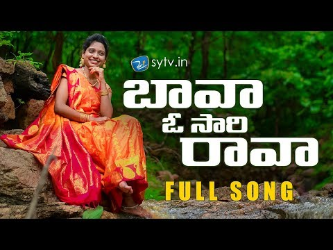 bava-o-sari-rava-||folk-song||-thirupathi-matla-||-mounika-||-sytv.in