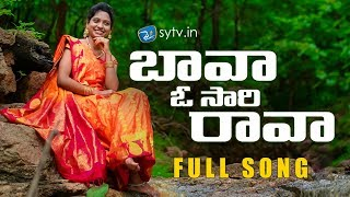 Bava O sari rava ||Folk song|| Thirupathi Matla || Mounika || sytv.in