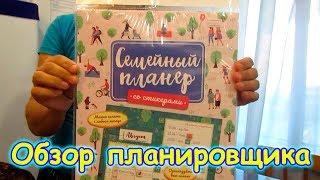 Обзор супер-планировщика на каждый день. (10.18г.) Семья Бровченко.