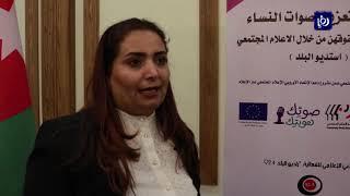 هل يسهم الإعلام الأردني برسم صورة سلبية عن المرأة ؟