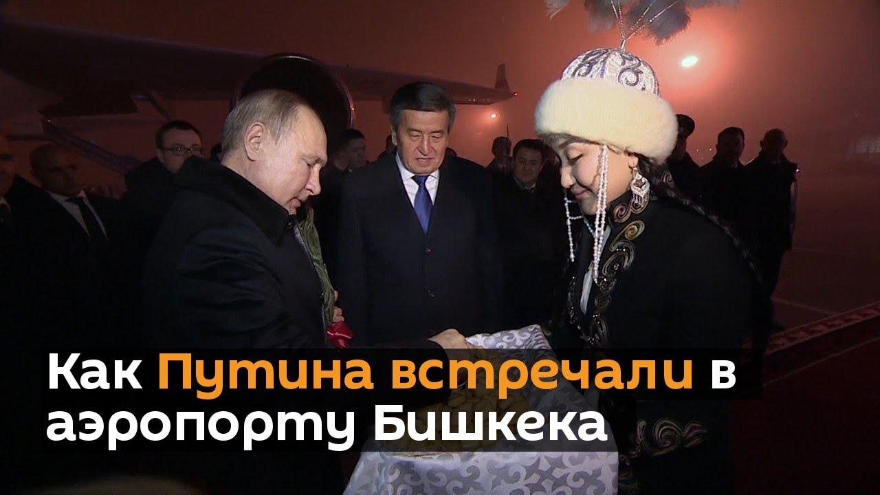 Путин в Бишкеке обсудит с коллегами по ОДКБ международную и региональную безопасность
