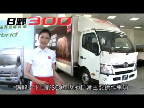 High Horsepower Hino 300 | Review | Truck TV Australia - YouTube
