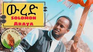 Solomon Araya -ውረድ-New Tigrigna Mezmur 2020