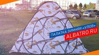 Палатка зимняя утепленная Улов 1403