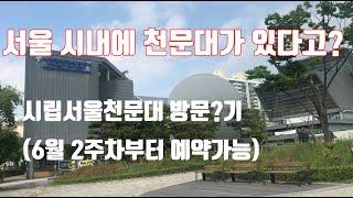 서울 시내에 지하철로 갈 수 있는 천문대가 있다고??
