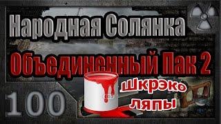 Народная Солянка + Объединенный Пак 2 / НС+ОП2 # 100. ШкрекоЛЯПЫ - II часть
