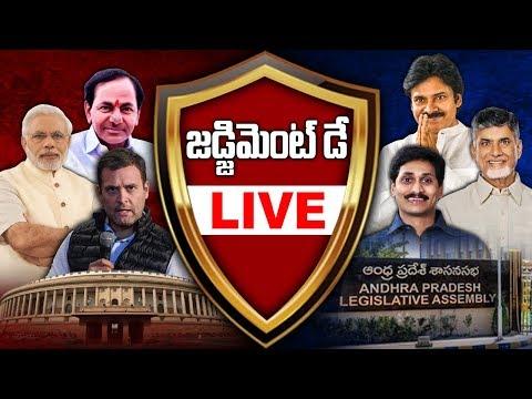 AP Election Results 2019 Live | Lok Sabha Election Results 2019 Live | hmtv