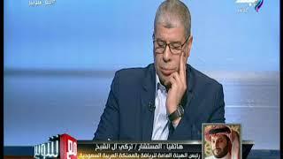 مع شوبير - تركى آل الشيخ: لم نتدخل من قريب أو بعيد في صفقة المغربي أزارو