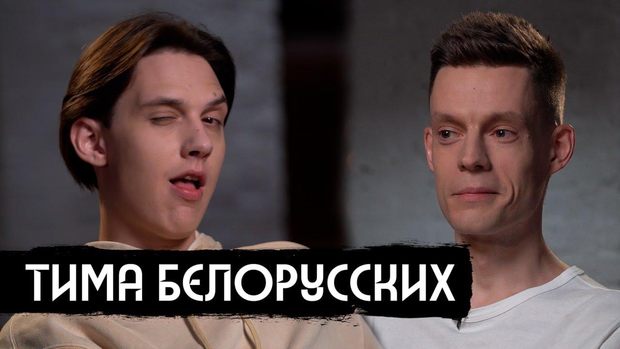 Тима Белорусских – приговор, дочь, Беларусь / вДудь