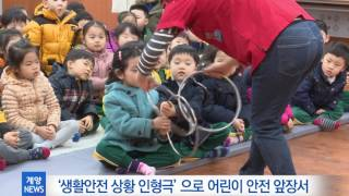 3월 3주_'생활안전 상황 인형극'으로 어린이 안전 앞장서 영상 썸네일