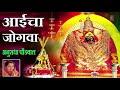 आईचा जोगवा - देवीचा भजन || AAICHA JOGWA - DEVI BHAJAN || ANURADHA PAUDWAL