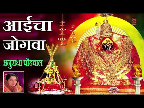 आईचा जोगवा - देवीचा भजन    AAICHA JOGWA - DEVI BHAJAN    ANURADHA PAUDWAL