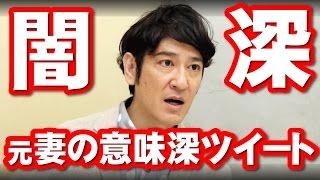 ココリコ田中直樹の離婚1か月前 妻小日向しえが残した「意味深ツイート...