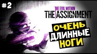 Очень длинные НОГИ! ► The Evil Within: The Assignment DLC Прохождение #2