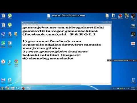 rogor gavtexot facebook  (gio)
