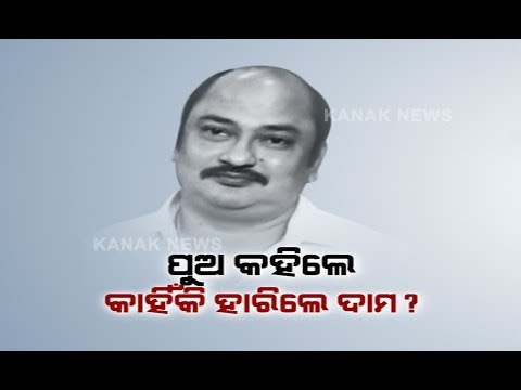 Reporter Live: Damodar Rout Lose The Poll Battle Because He Leave BJD Says Son Sambit Routray
