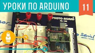 Видеоуроки по Arduino. SD-карты и регистрация данных (11-я серия)