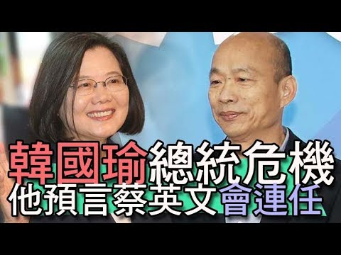 【精華版】韓國瑜爬樹危機   他預言蔡英文會連任?