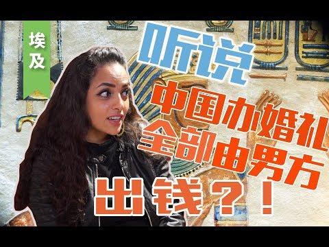 中国小伙娶了埃及小姐姐之后