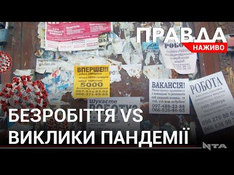 Телеканал НТА: Сотні тисяч нових безробітних в Україні через пандемію. Як