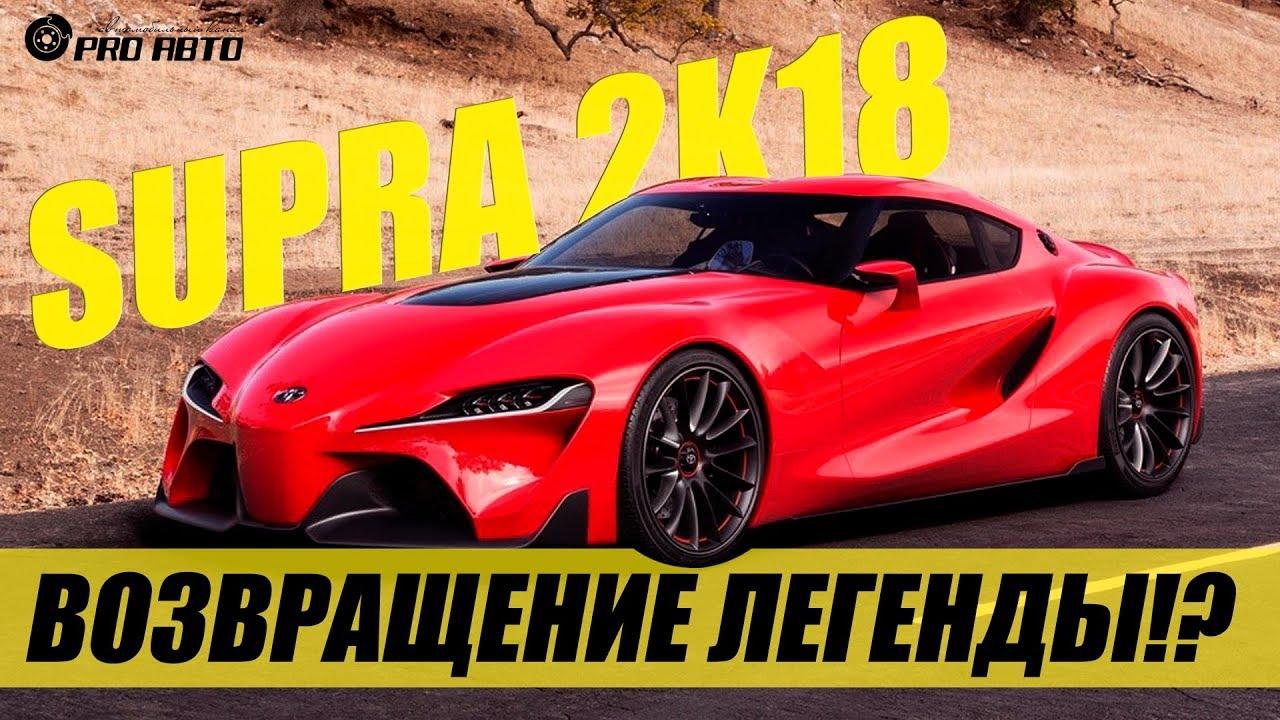 Новая TOYOTA SUPRA 2018! Возвращение легенды! 1