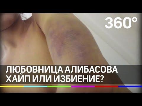 Любовница Алибасова-младшего хочет наказать Бари за побои