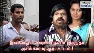 TR Speech against Vishal about GST | Pathungi Payanum Thala Audio Launch