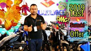 🏍😱সুজুকি বাইকের এর লাস্ট অফার 2019🔥😱 🏍😱Suzuki bike last offer 2019 bd🔥😱