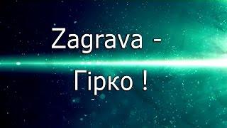 Заграва -  Гірко