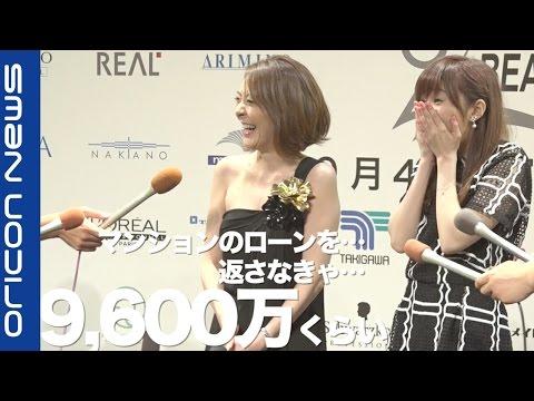 西川史子先生、家のローンが残り数千万円 『BEAUTY WEEK AWARD 2016』授賞式
