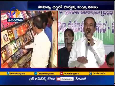 Minister Eetela Rajender Attends Books Exhibition |  in hyderabad