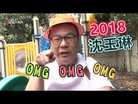 【沈玉琳2018荒謬合集片段】綜藝大熱門 精華
