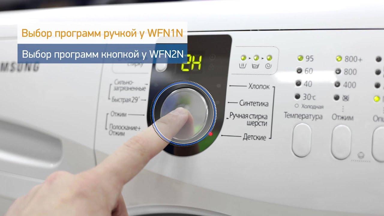 Samsung wf6450s7w инструкция