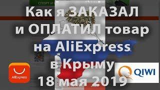 как я заказал и оплатил товар на AliExpress в Крыму 18 мая 2019