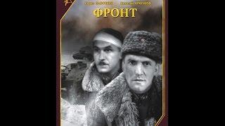 Фронт 1943 с Крючковым, Чирковым, Бабочкиным