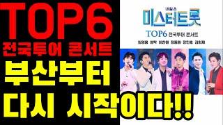 미스터트롯 임영웅 등 TOP6 전국투어 콘서트 재개된다…