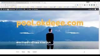 ทำ เว็บ ด้วย wordpress 04 การLogin และการเปลี่ยนธีมเว็บไซต์
