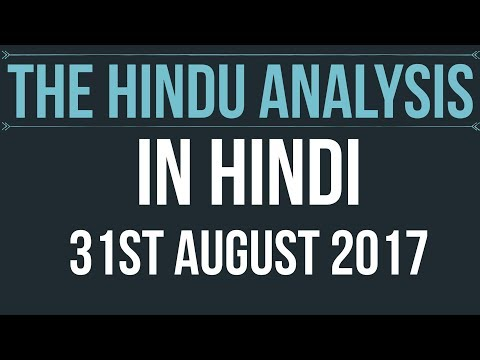 31 August 2017-The Hindu Editorial News Paper Analysis- [UPSC/ PCS/ SSC/ RBI Grade B/ IBPS]