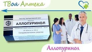 Аллопуринол таблетки - показания (видео инструкция) описание, отзывы