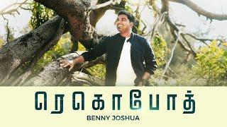 Rehoboth - Neer Nallavar (ரெகொபோத் - நீர் நல்லவர்) | Benny Joshua | New Tamil Christian Song 2020