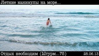 Объявление: Летние каникулы на море(Ребята, первый раз за шесть лет могу позволить себе немного отдохнуть, улетаю на море, вернусь через две..., 2013-06-28T15:23:48.000Z)