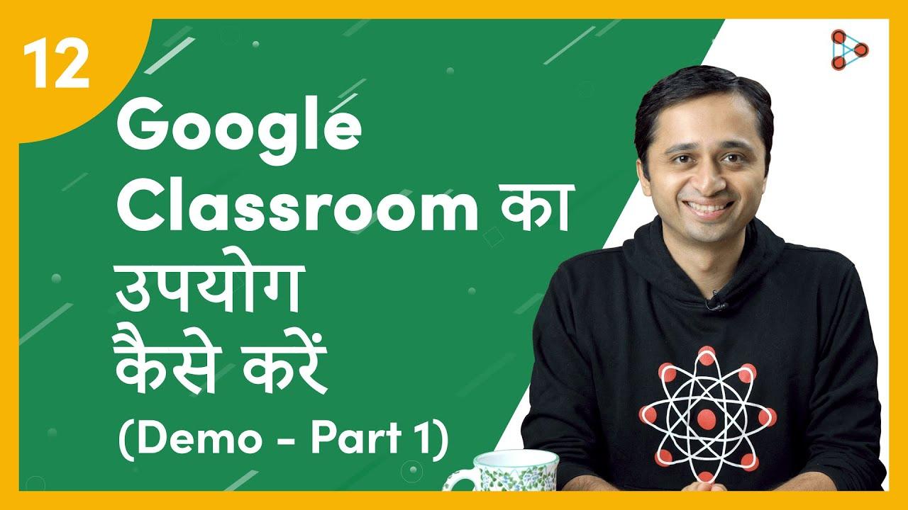 Google Classroom का उपयोग कैसे करें (Demo - Part 1) | Ep.12 |  Don't Memorise