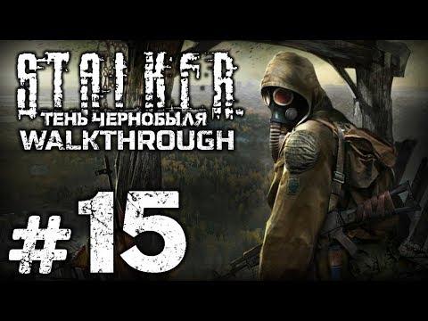 Прохождение S.T.A.L.K.E.R.: Тень Чернобыля — Часть #15: ВЫЖИГАТЕЛЬ МОЗГОВ