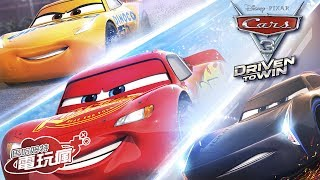 《Cars 3: 全力爭勝 / Cars 3: Driven to Win》電影改編遊戲 跟著麥坤一起挑戰賽道 已上市遊戲介紹
