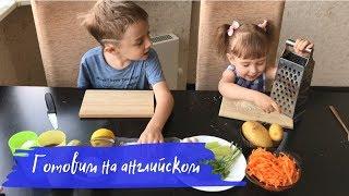 Готовим вместе с детьми на английском | English for kids