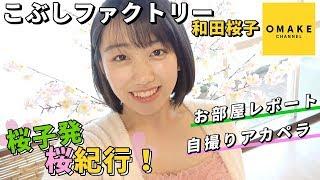 帰ってきました桜子発!桜紀行 こぶしファクトリーの和田桜子が写真集「...