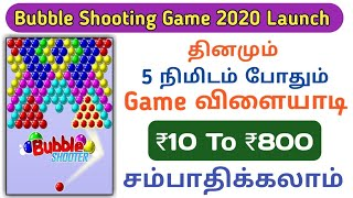 Best Bubble Shooter Game Earning App 2020 // Earn Daily ₹200 Free Paytm Cash // Explained in Tamil