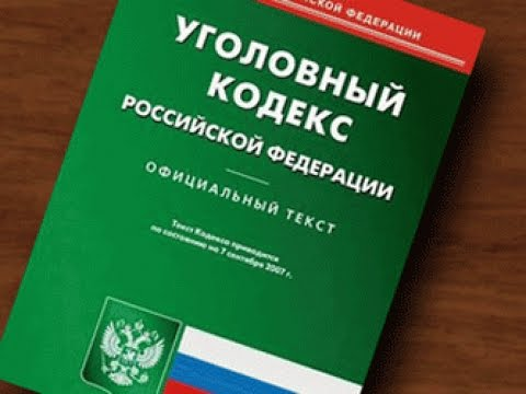 УК РФ, статья 5, Принцип вины, ФЗ 63, Уголовный Кодекс