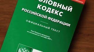 видео УК РФ, статья 28, Невиновное причинение вреда, ФЗ 63, Уголовный Кодекс